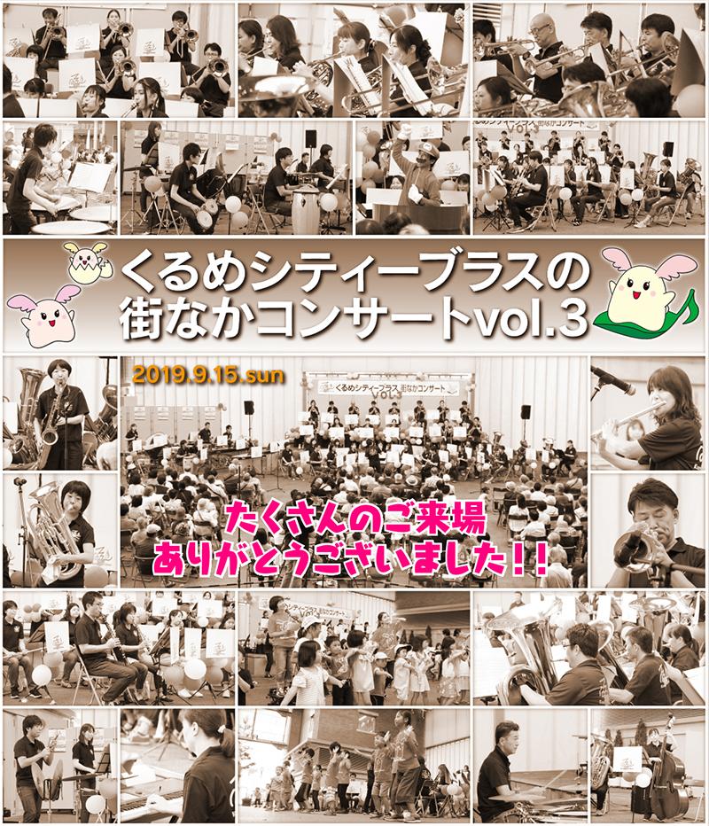 くるめシティーブラスの街中コンサート vol.3